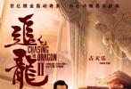 近日,据博纳影业CEO于冬透露,由王晶执导的《追龙2:追缉大富豪》定档6月6日上映。据悉,《追龙2》与由杜琪峰执导的影片《黑社会》渊源颇深,不但有梁家辉、古天乐、任达华、林家栋这四位《黑社会》中的重要角色,王晶本人还被建议过客串父亲王天林在《黑社会》的角色。