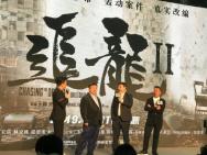 《追龙2》定档6月6日 预告海报气质独特引爆期待