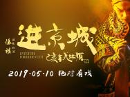 胡玫电影《进京城》发布新海报 富大龙惨遭毒手