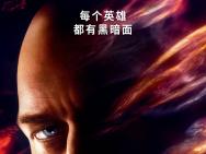 《X战警:黑凤凰》曝角色海报 九大主演落幕之战