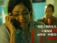 《一个母亲的复仇》曝标语海报 聚焦性侵受害家庭