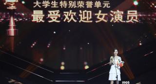 第26届大年夜学生片子节终结 《流浪地球》夺最佳影片