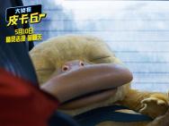 《大侦探皮卡丘》曝新预告 皮卡丘竟给可达鸭捏脚