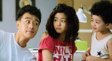 佟大为喜当外公 电影频道5月3日20:15播出《外公芳龄38》
