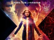 """《X战警:黑凤凰》迎来告别 """"鲨美""""合体曝幕后"""