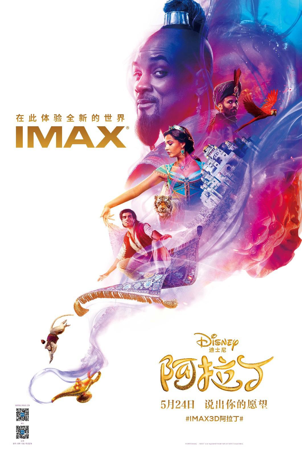 《阿拉丁》曝IMAX海报 浪漫升级重塑迪士尼经典