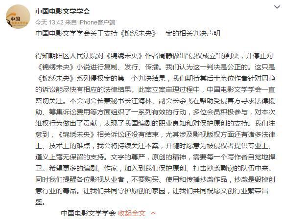 中国电影文学学会:支持《锦绣未央》案相关判决
