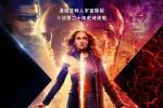预热《X战警:黑凤凰》!5.14系列新三部曲连映
