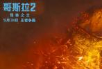 """由传奇影业、华纳兄弟影片公司、华桦文化联合打造的好莱坞科幻灾难动作巨制、""""怪兽宇宙""""系列电影第三部力作《哥斯拉2:怪兽之王》曝光""""怪兽进击""""版预告,怪兽之王争夺战进入白热化阶段。"""
