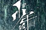 """《少年的你》曝剧照定档6.27 周冬雨首剃""""寸头"""""""