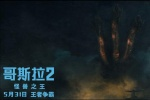 """《哥斯拉2》曝预告 史诗级巨兽进击争夺""""霸主"""""""