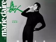 刘昊然烟熏妆登封《嘉人》 黑白双色展别样魅力
