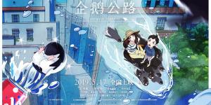 《企鹅公路》预告海报双发 少年开启冒险之旅