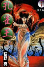 《孔雀王》有名漫画家荻野真因病去世 享年59岁
