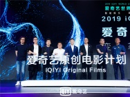 """""""爱奇艺原创电影""""计划发布 第一期六大项目揭晓"""