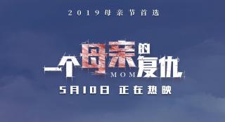 《一个母亲的复仇》今日上映 以母之名用心守护
