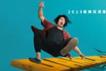《跳舞吧!大象》定档7.26曝预告 艾伦爆笑出演