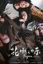 郑秀文感叹电影路崎岖 透露《花椒之味》九月公映