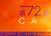 第72届戛纳电影节