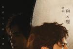 《双生》曝光同名宣传曲 阿云嘎首度为电影献声