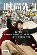 易烊千玺登新时尚杂志创刊封 光影见证少年成长