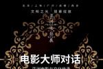 """亚洲影视周""""电影大师对话""""将于5月16日在京举办"""