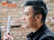 《搞怪奇妙夜》终极海报 郑中基范逸臣喜剧搞怪