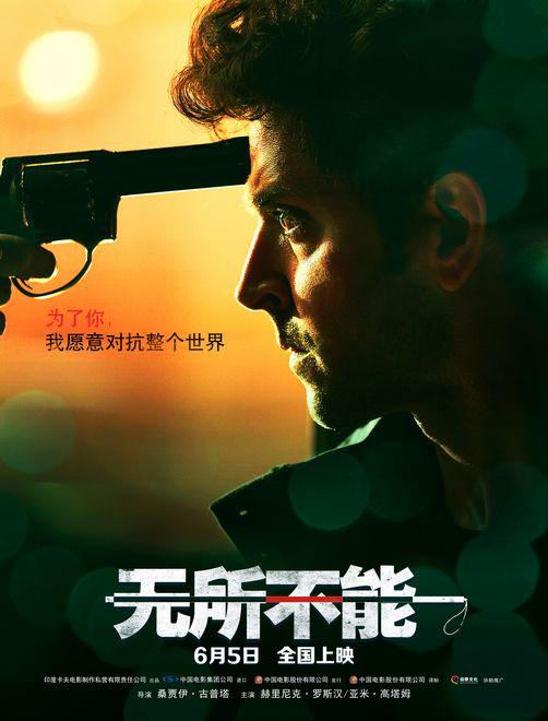 印度影片《无所不能》发布新海报 盲人遇枪口威...