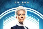 电影《黑衣人:全球追缉》发布新中文角色海报