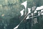 《少年的你》发布海报 易烊千玺周冬雨并肩看雨