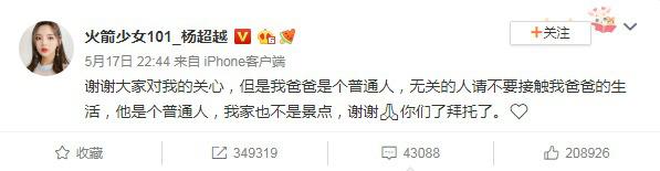 杨超越呼吁不要打扰家人生活:我家也不是景点
