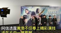 黄渤加盟五月天新片 演戏唱歌两不误