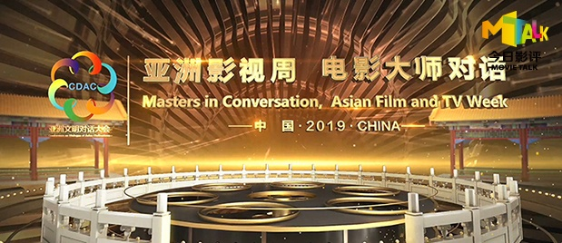 【今日影评】聚焦亚洲影视周:贾樟柯领衔电影大师对话,群贤毕至异彩纷呈