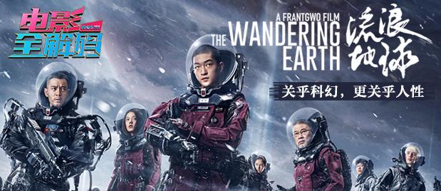 【电影全解码】《流浪地球》:末世之下的人性,也如星辰般熠熠生辉