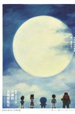 浪漫又诗意!《哆啦A梦》最新剧场版曝手绘海报