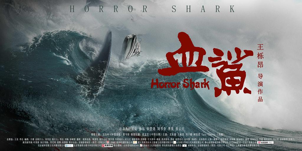 灾难电影《血鲨》杀青 方力申周韦彤肉搏变异鲨
