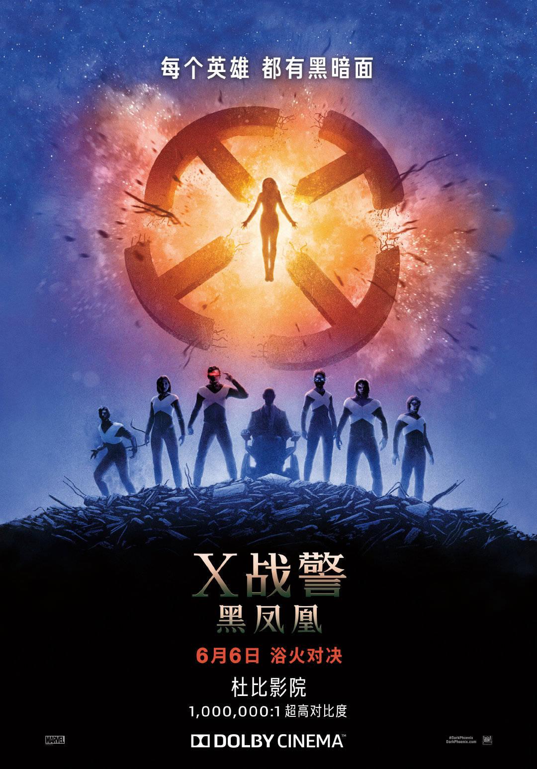 《X战警:黑凤凰》曝多张新海报 X战警四分五裂?
