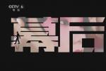 聚焦電影幕后英雄 電影頻道新子欄目《幕后》開播