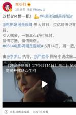 《媽閣是座城》改檔6月14日 李少紅轉發微博確認