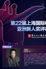 宁浩谭卓等人组成第22届上影节亚洲新人奖评委会