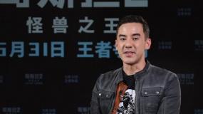 《哥斯拉2:怪兽之王》IMAX主创采访特辑