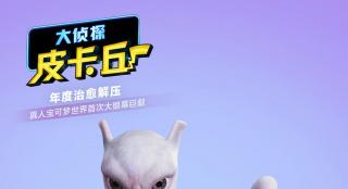 百萌不如一见!十连冠《大侦探皮卡丘》曝新海报