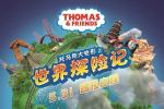 《世界探险记》首曝预告 你从未见过的托马斯!