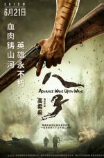 獻禮新中國70華誕 高希希執導《八子》定檔6.21