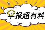 早报超有料丨《八佰》角色曝光 王彦霖新片搭档焦俊艳
