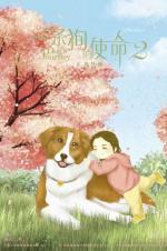 """《一条狗的使命2》热映 """"陪伴版""""海报引关注"""
