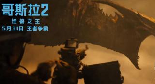 《哥斯拉2》曝中国版终极海报 四大巨兽集体登场