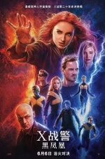 《X战警:黑凤凰》伦敦首映 口碑极佳引爆期待!