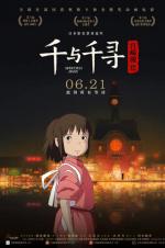 宫崎骏导演《千与千寻》内地定档 6月21日上映!