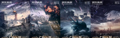 鹿晗舒淇《上海堡垒》定档8.9 科幻战争决战上海
